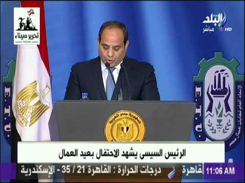 كلمة الرئيس السيسي امام عمال مصر في احتفالية عيد العمال Youtube