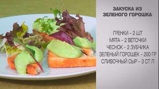 Закуска из зеленого горошка / Пюре из зеленого горошка / Закуски / Рецепты закусок / Простые закуски