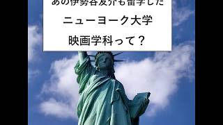 あの有名俳優、伊勢谷友介さんも留学されたニューヨーク大学の映画学科...