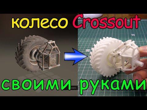 Самодельное колесо из игры Crossout (3D печать)