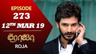 ROJA Serial | Episode 273 | 12th mar 2019 | Priyanka | SibbuSuryan | SunTV Serial | Saregama TVShows