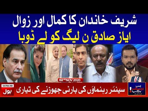 Bus Bohat Hogaya on Bol News | Latest Pakistani Talk Show | Page - 3