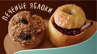 Печёные яблоки (0+)