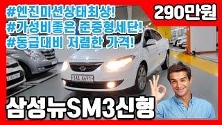 허위매물 없는 중고차 삼성뉴SM3신형 290만원 판매중…