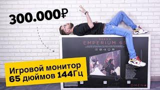 Игровой монитор 65'' за 300 000р.   это законно