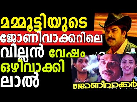 Why Lal Rejected the Villain Role from the Mammootty Movie Johny Walker