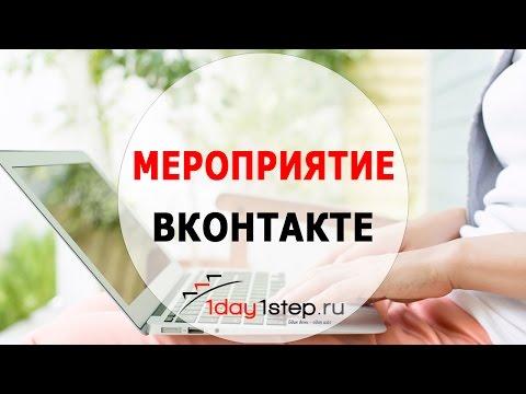 Мероприятие Вконтакте: реактивный способ продаж