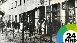 В Беларуси вспоминают жертв Холокоста - МИР 24