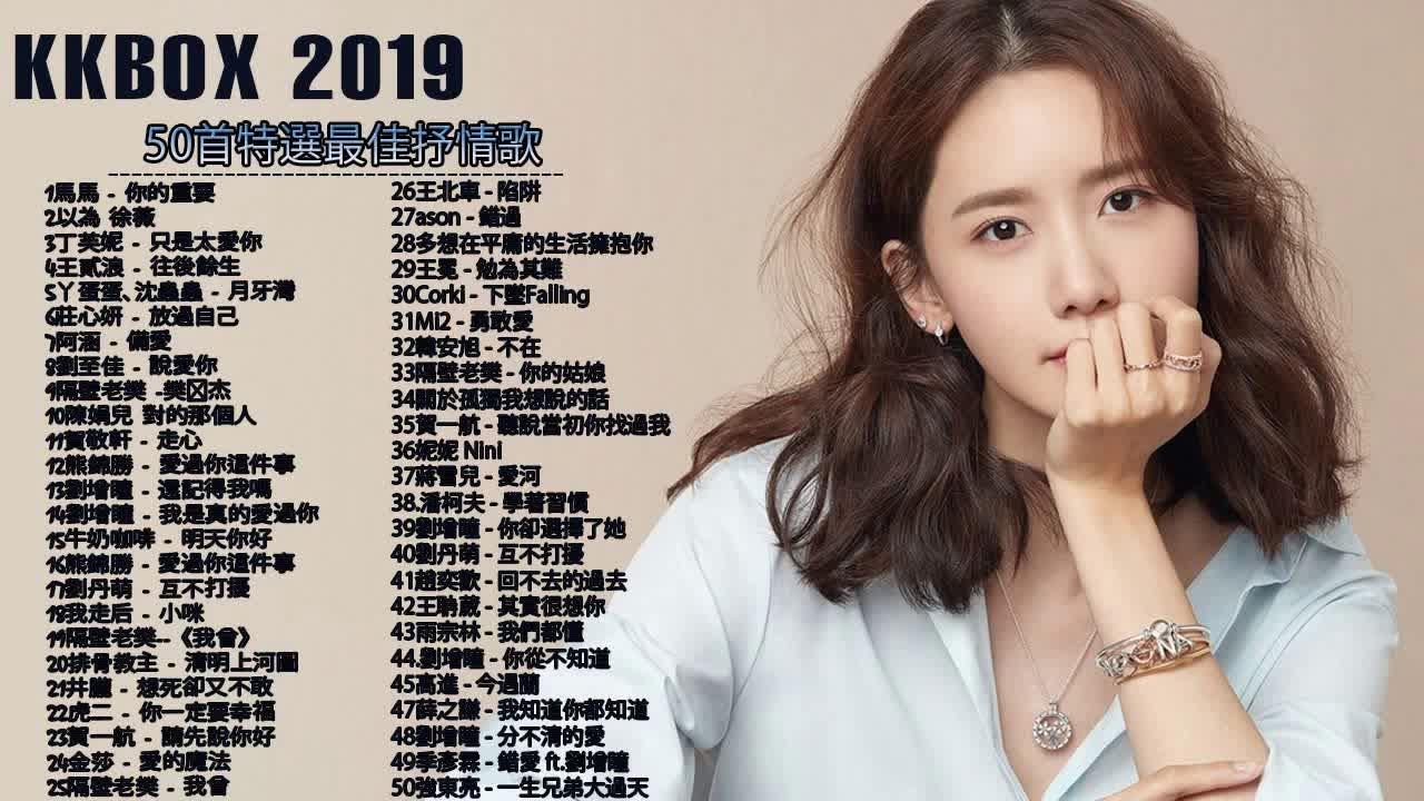 #KKBOX 2019華語流行歌曲100首 (11/15更新) %2019新歌 & 排行榜歌曲 - 中文歌曲排行榜2019 - KKBOX 中文歌曲排行榜2019 ...