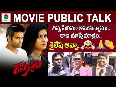 Rahasyam Movie Public Talk   Sailesh   Sri Rithika   Latest Telugu Movie Review & Rating   S Cube TV