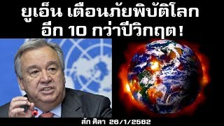 ยูเอ็น เตือนภัยพิบัติโลก อีก 10 กว่าปีวิกฤต! /ข่าวดังข่าวใหญ่ล่าสุดวันนี้26/1/62