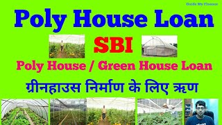 SBI Poly House Loan | Loan for Green House Cultivation | Poly House Farming