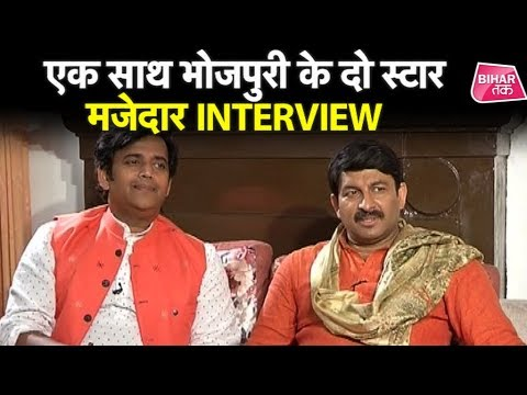 Bhojpuri Superstars से मजेदार बातचीत।Manoj Tiwari Interview।Ravi Kishan Interview