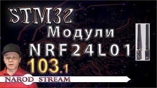Программирование МК STM32. Урок 103. Модули NRF24L01. Часть 1