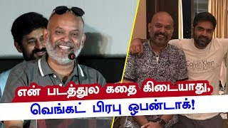 There is no story in my movie, But – Venkat Prabhu Open Talk