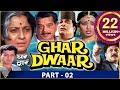 Ghar Dwaar (HD) Hindi Full Length Movie || Part 02/02 || Tanuja, Sachin || Eagle Hindi Movies
