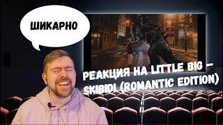Реакция на клип: SKIBIDI (Romantic edition) группы Little Big