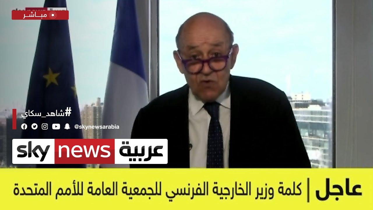 وزير الخارجية الفرنسي: ندعم جهود العراق من أجل التوحد واستعادة السيادة | #عاجل  - نشر قبل 2 ساعة