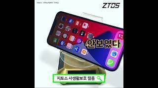 지토스 아이폰 사생활 보호 필름 출시!!