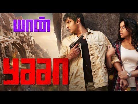 new tamil movies 2015 full movie | yaan |...