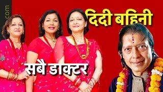Rajesh Hamal Sisters and Bhai Tika 2018