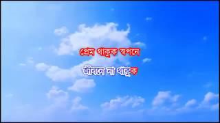 Bol Mon Sukh Bol Karaoke   Subhamita Banerjee   Moner Hodish
