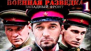 Военная разведка- Западный фронт 1 серия Ягдкоманда (2010) HD