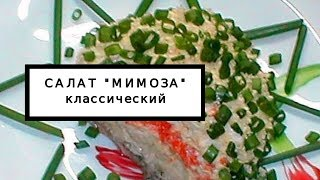 """Мимоза"" салат классический рецепт с фото"