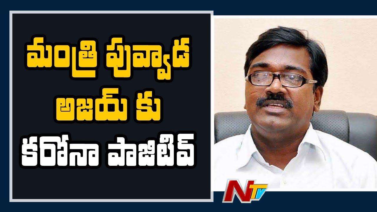 Telugu News Roundup Of The Day - Puvvada Positive COVID