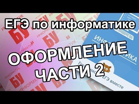 Оформление 2-й части. Задания 24, 25, 26, 27. ЕГЭ по информатике и ИКТ.