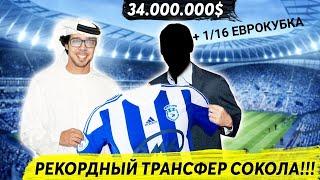 РЕКОРДНЫЙ ТРАНСФЕР СОКОЛА 1 16 ЕВРОКУБКА КАРЬЕРА FM 2020