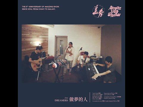 美秀集團 Amazing Show-做夢的人(demo ver.) feat.李威