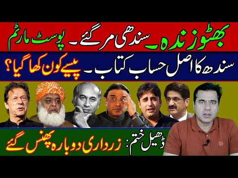 Sindh Government | Who ate the money? | Zardari was trapped again | Imran Khan Exclusive |