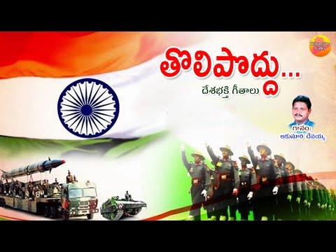 Tholi Poddu | Desha Bhakthi Songs Telugu | Patriotic Songs Of India Telugu thumbnail