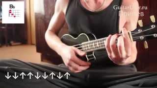 Lumen - Гореть (Разбор песни для УКУЛЕЛЕ)