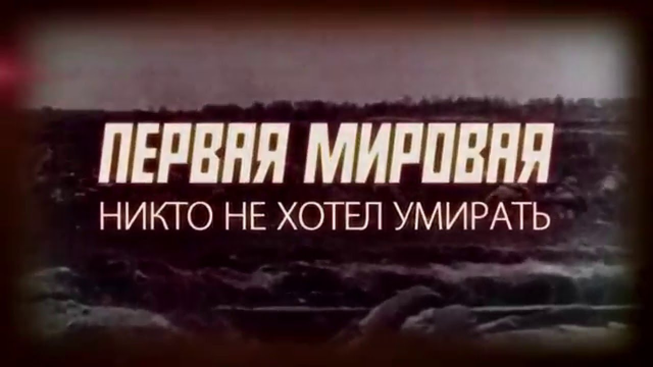 Никто не хотел умирать   Россия на крови серия#5 - YouTube