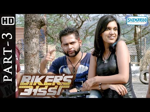 Biker's Adda Part 3 (HD) - बायकर्स अड्डा - Santosh Juwekar - Prarthana Behere- 15 Minutes Movie