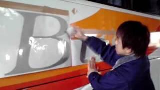 バスの車両看板マーキング|看板デザイン 制作 施工 株式会社裕広芸