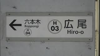 東京メトロ日比谷線中目黒駅(H01)→広尾駅(H03)