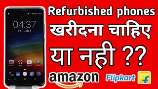 Refurbished mobile phones | Should you buy Refurbished Smarphones