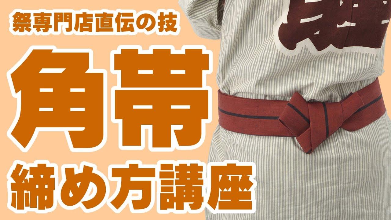 【お祭り衣装ノウハウ】ワンタッチ巻帯の結び方 2016,09,26