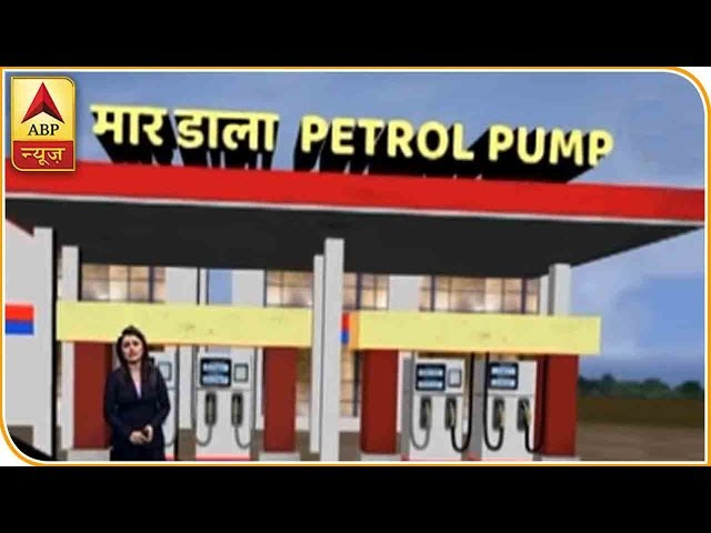 Govt. Escapes Liability On Rising Prices Of Petrol, Diesel, Says Its Not In Our Hand | ABP News