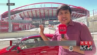 একটু পরেই ফাইনাল, উত্তেজনা প্রবাসী বাংলাদেশিদের মাঝেও |  2020 UEFA Champions League Final