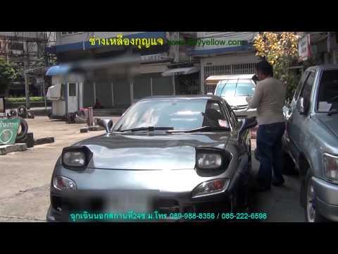 keyyellow ช่างกุญแจ ซ่อมกุญแจรถ Mazda RX-7