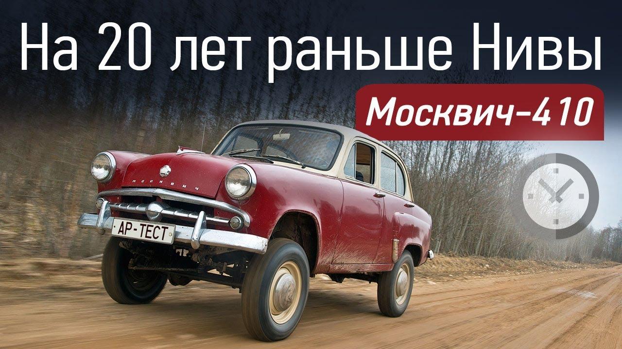 Ретротест Москвича-410. Несущий кузов и полный привод