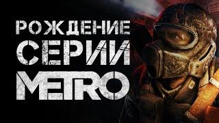 Как родилась серия METRO? [История серии]