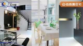 特別番組 香川県で一戸建て注文住宅を新築する株式会社 石川組 デザイン住宅