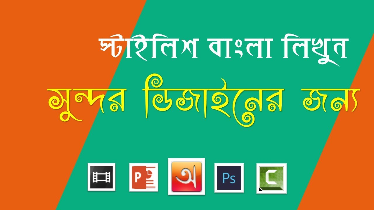 Stylish bengali font for bangla word