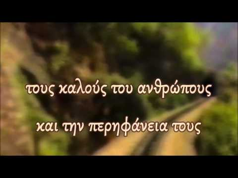 Yasmin Levy - Vuelvo Al Sur (greek subs)