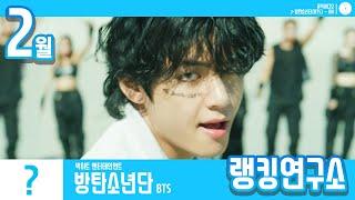 [랭킹연구소] 2020년 2월 보이그룹 순위 (남자아이돌 브랜드) | K-POP IDOL Boy Group …